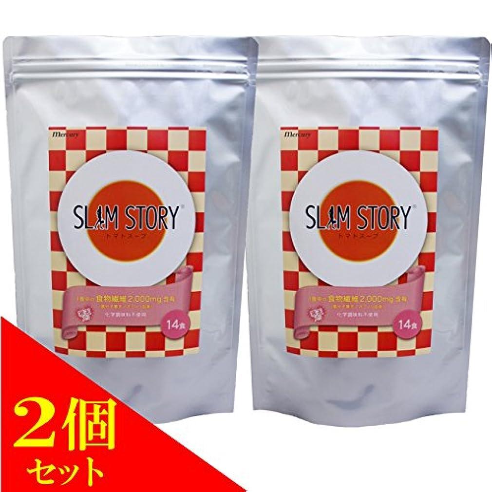 曲がった緩むセラー(2個)マーキュリー SLIM STORY トマトスープ 14食×2袋セット/化学調味料 不使用(4947041155022)