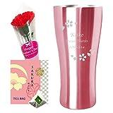 きざむ 名入れ 桜 カラー タンブラー 420ml 母の日 限定 お茶付 ギフト セット ピンク