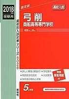 弓削商船高等専門学校   2018年度受験用赤本 5026 (高校別入試対策シリーズ)