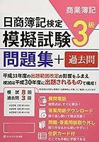 日商簿記 模擬試験問題集3級【30年度版】