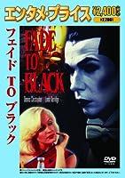 <エンタメ・プライス>  フェイド TO ブラック [DVD]