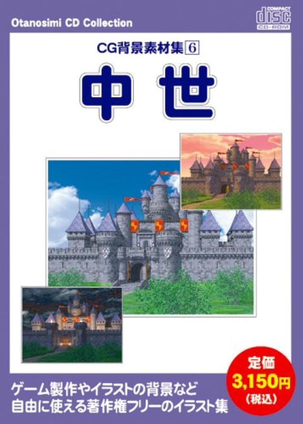 お楽しみCDコレクション 「CG背景素材集 6 中世」