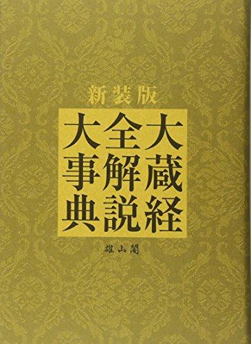 [画像:大蔵経全解説大事典 新装版]