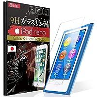 【 iPod nano 7 ガラスフィルム ~ 強度No.1 (日本製) 】 iPod nano7 フィルム [ 約3倍の強度 ] [ 落としても割れない ] [ 最高硬度9H ] [ 6.5時間コーティング ] OVER's ガラスザムライ (らくらくクリップ付き)