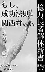 億万長者解体新書:関西弁ver1: もし、成功法則が関西弁だったら、 億万長者解体新書:関西弁シリーズ