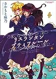 リスランタンプティフルール(まんがタイムKRコミックス エールシリーズ)