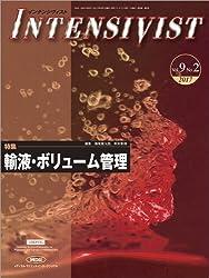 INTENSIVIST Vol.9 No.2 2017 (特集:輸液・ボリューム管理)