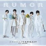 RUMOR(初回限定盤)(ドラマイズム「REAL⇔FAKE 2nd Stage」オープニングテーマ)