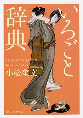 いろごと辞典 (角川ソフィア文庫)