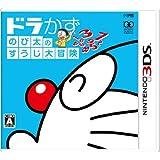 ドラかず のび太のすうじ大冒険 - 3DS