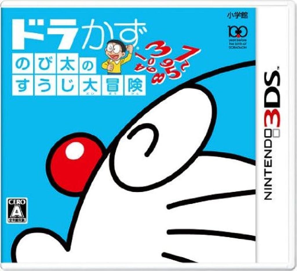 競う素晴らしさサンドイッチドラかず のび太のすうじ大冒険 - 3DS