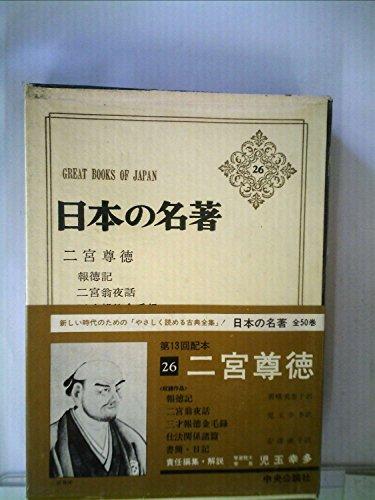 日本の名著〈26〉二宮尊徳 (1970年)