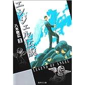 エンジェル伝説 (3) (集英社文庫―コミック版 (や40-3))