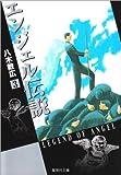 エンジェル伝説 3 (集英社文庫―コミック版 (や40-3))