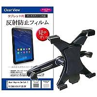 メディアカバーマーケット Acer Aspire Switch 10 E SW3-016-F12D/BF [10.1インチ(1280x800)]機種用 【後部座席用 タブレットホルダー と 反射防止液晶保護フィルム のセット】 車載 ヘッドレスト