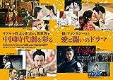 中国時代劇で学ぶ中国の歴史 2019年版 (キネマ旬報ムック) 画像