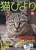 猫びより 2010年 07月号 [雑誌] 画像