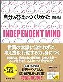 Amazon.co.jp自分の答えのつくりかた―INDEPENDENT MIND