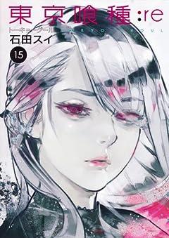 東京喰種:reの最新刊