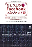 ひとつ上のFacebookマネジメント術 ~ 情報収集 ・ 人脈づくり ・ セルフブランディングに Facebook を活用しよう (デジタル仕事術)