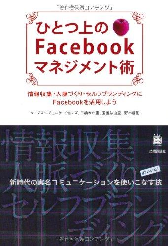 ひとつ上のFacebookマネジメント術 ~ 情報収集 ・ 人脈づくり ・ セルフブランディングに Facebook を活用しよう (デジタル仕事術)の詳細を見る