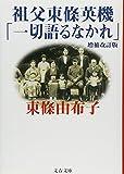 増補改訂版 祖父東條英機「一切語るなかれ」 (文春文庫)