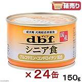 箱売り デビフ シニア食 グルコサミン・コンドロイチン配合 150g 1箱24缶入