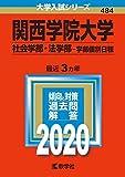 関西学院大学(社会学部・法学部−学部個別日程) (2020年版大学入試シリーズ)