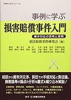 事例に学ぶ損害賠償事件入門―事件対応の思考と実務 (事例に学ぶシリーズ)