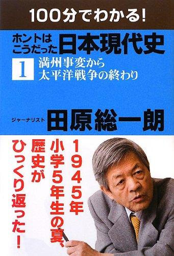 (1)100分でわかる!  ホントはこうだった日本現代史の詳細を見る