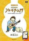 ギタリスト養成塾 はじめてのソロ・ギター入門-DVD[ 電子書籍データ(EPUB)付]