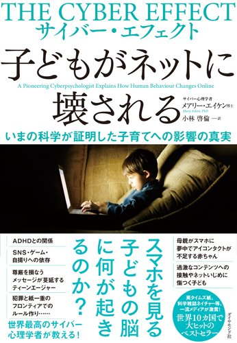 『サイバー・エフェクト 子どもがネットに壊される』
