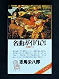 ON BOOKS(46)名曲ガイド101 (オンブックス (46))