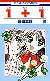 1+1(いちたすいち) 10 (花とゆめコミックス)