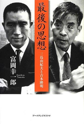 最後の思想―三島由紀夫と吉本隆明の詳細を見る