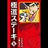 極道ステーキDX(2巻分収録)(5)