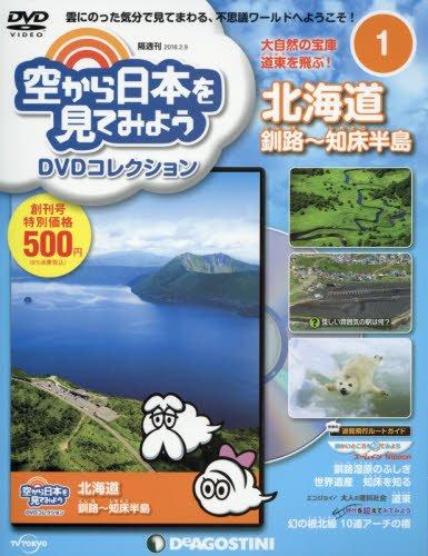 空から日本を見てみようDVD 創刊号 (北海道 釧路~知床半島) [分冊百科] (DVD付) (空から日本を見てみようDVDコレクション)の詳細を見る