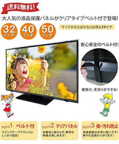液晶テレビ保護パネル 50型(50インチ) クリアパネル T50-B