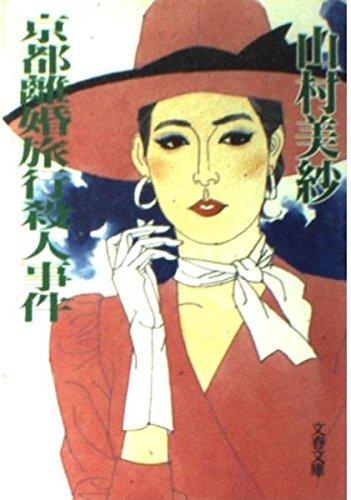 京都離婚旅行殺人事件 (文春文庫)