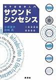 サウンドシンセシス 電子音響学入門 (KS理工学専門書)