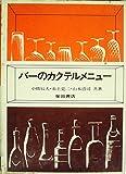 バーのカクテルメニュー (1969年)