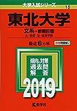 東北大学(文系−前期日程) (2019年版大学入試シリーズ)
