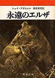永遠のエルザ―ライオンを育てた母の記録 (文春文庫 109-2)