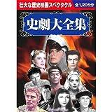 史劇大全集 (DVD 10枚組) BCP-024