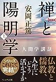 新装版 禅と陽明学<上> (人間学講話)