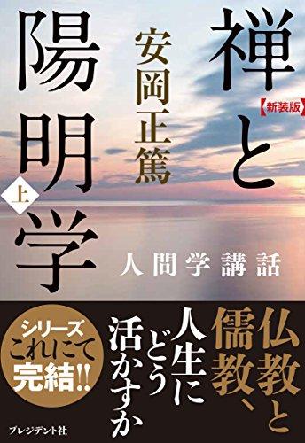 新装版 禅と陽明学・上 (安岡正篤人間学講話)