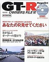 GT-R OWNERS FILE(オーナーズファイル)VI (CARTOPMOOK)