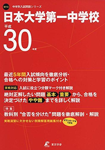 日本大学第一中学校 H30年度用 過去5年分収録 (中学別入試問題シリーズM14)