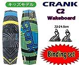 CRANK シーツー128 ウェイクボード 2点セット S/M キッズ