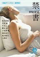 禁書moist (徳間文庫 と 16-11)